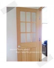 aococo* home diary! ~私らしく暮らす~-:::リビングドア:::