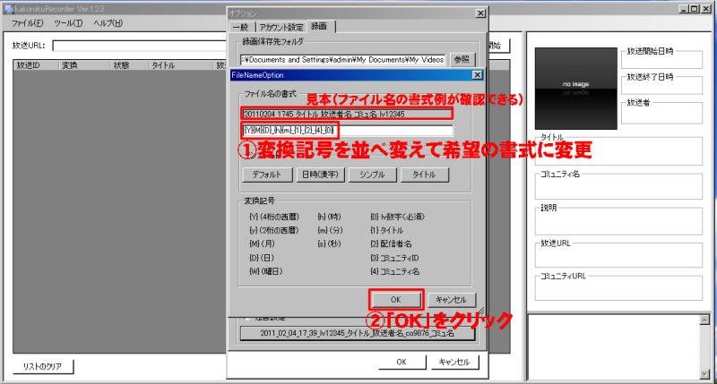 雑記帳-2-2初期設定5