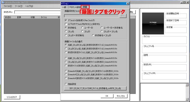 雑記帳-2-2初期設定2