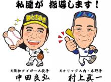 """$""""夢ときめき""""中田良弘ベースボールアカデミー"""