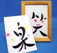 $◆女流書道家 宮地虹葉の書道な日々in京都◆