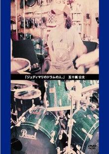 $五十嵐公太オフィシャルブログ