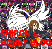 $SHIRON'sHOBBY BLOG~シロンの趣味ブログ~