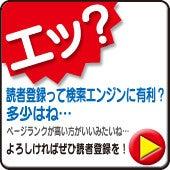 こどものおもちゃ新発売!-読者登録