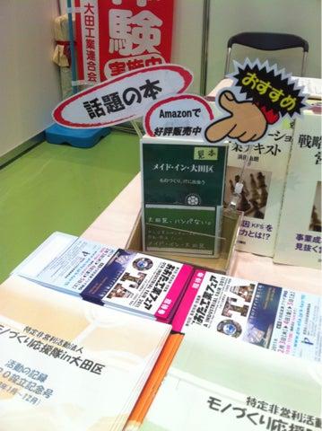 $ワークライフバランス 大田区の女性社長日記-本展示