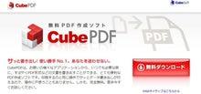 アメブロコンサルタント倉田俊相の「0→1」実現ブログ powered by アメブロ-PDF変換フリーソフトcube pdf(無料)
