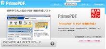 アメブロコンサルタント倉田俊相の「0→1」実現ブログ powered by アメブロ-PDF変換フリーソフトprimo pdf(無料)