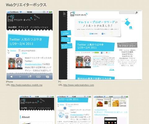 参考にしたい優れたiPhone(スマフォ)Webデザイン集