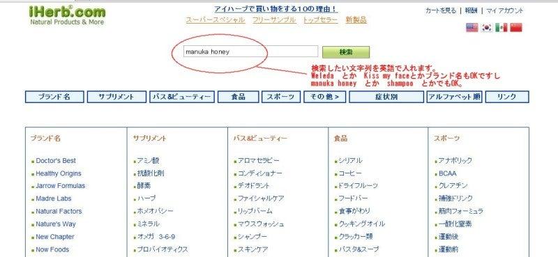 京都マダムのオーガニックコスメダイアリー 個人輸入情報も♪-iherb注文方法