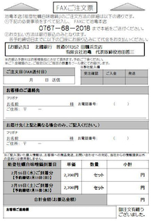 $まいげん能登鍋ブログ-ikegame_ad2