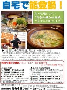 $まいげん能登鍋ブログ-ikegame_ad1