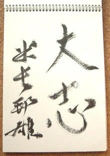 米永名人のサイン