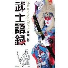 $氏神一番 オフィシャルブログ 「お江戸捜査網」 Powered by Ameba