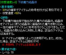 トラたんのREDSTONE日記-50%