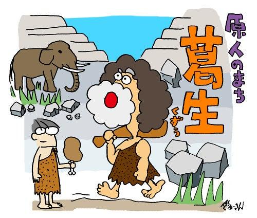 ひばらさんの栃木探訪-ひばらさんの栃木探訪 葛生