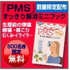 みんなの不妊の『?』を『!』する役立つ情報☆ -pms