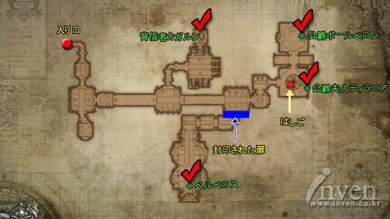 $GmenのTERA冒険活劇---MMORPG『TERA』オンラインゲーム.Blog-攻略 ハムビル邸宅04