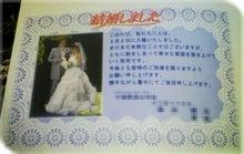 毎日はっぴぃ気分☆-結婚報告