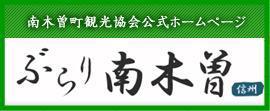 nagisomachikannkoukyoukai