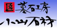 $仏壇の小山 スタッフブログ