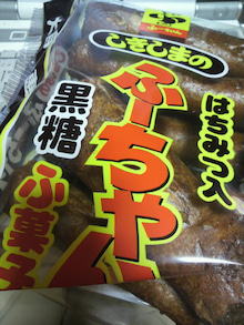 ☆mai日記帳☆  ~まいにちが晴れ!~   -ふーちゃ