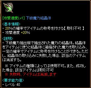 RELI姫のおてんば(?)日記-結晶体