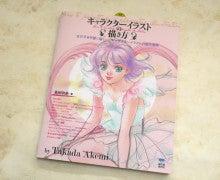 $高田明美オフィシャルブログ「Angel Touch」Powered by Ameba-『キャラクターイラストの描き方』表紙