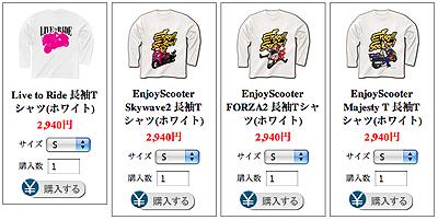 $ビッグスクーターのある生活-Tシャツ