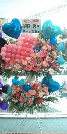 平野良オフィシャルブログ「気分は良好」Powered by Ameba-110210_133059.jpg