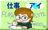 日本の生真面目職人をFLASHマンがで語る-botam-works