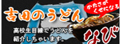 うどん花子の「吉田のうどん」ブログ