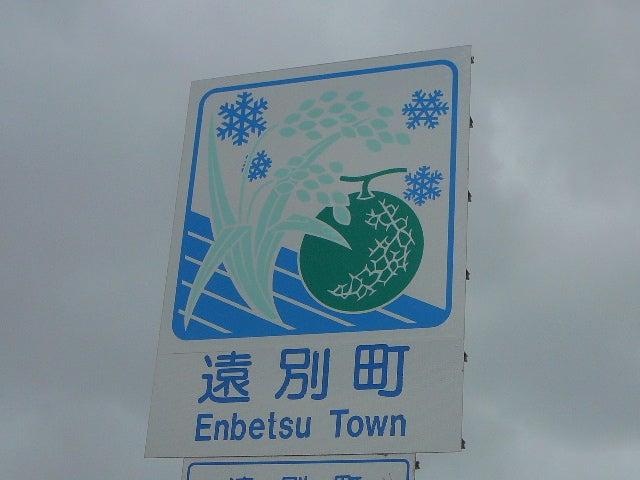 「試される大地北海道」を応援するBlog-遠別町