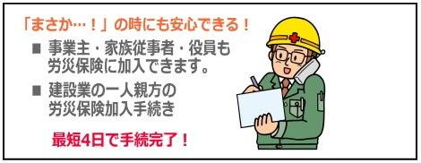 東京都 渋谷区 目黒区で社労士をお探しなら、社会保険労務士 小泉事務所にお任せください。-労災保険
