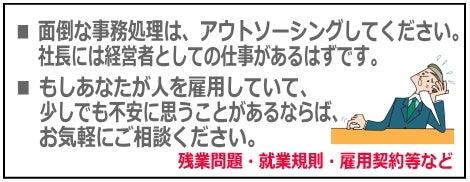 東京都 渋谷区 目黒区で社労士をお探しなら、社会保険労務士 小泉事務所にお任せください。-アウトソーシング