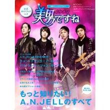 MIJ公式韓流ブログ-公式ガイドブックVol.2