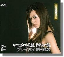 $★☆わたしは、縁歌歌手です☆★ by...オフィシャルブログ