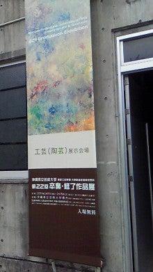 沖縄|飲食店開業支援|店舗デザイン設計事務所スタプランニングのモバイルがかりブログ-201102121109000.jpg