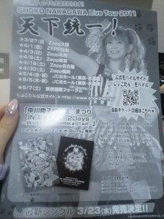 中川翔子 オフィシャルブログ Powered by Ameba-2011021216530000.jpg