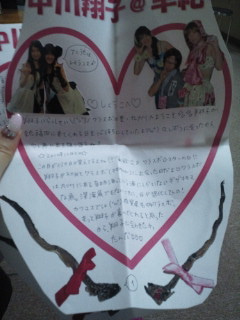 中川翔子 オフィシャルブログ Powered by Ameba-2011021219360000.jpg