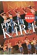 KARA NEWS☆|チケット、グッズ、KARAYA、CD/DVD-ポケットから
