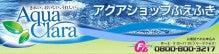 $おいしいアクアクララのお水を山梨県国中にお届けします!ツキオカのブログ