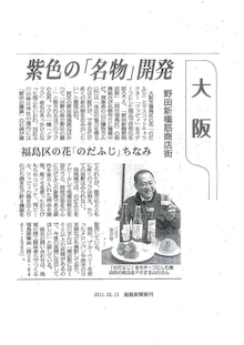 $野田新橋筋商店街 フッピィ理事長の奮闘記