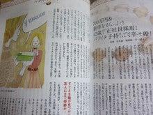 ■松田有真の幸運を引き寄せる!「ミラクルジュエリー」パワーストーン■