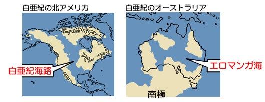川崎悟司 オフィシャルブログ 古世界の住人 Powered by Ameba-白亜紀の北米とオーストラリア