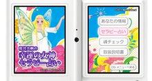 $幸運を引き寄せる あげまんセラピスト 桜井美帆の潜在能力開発☆-任天堂DSi