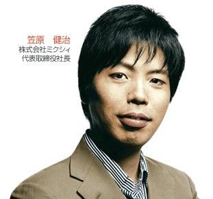 ウケる日記-笠原社長