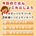 おうちごはん.net運営者のブログ