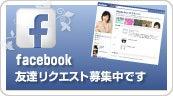 ザ・シークレット 翻訳者 佐野美代子のダイアリー facebook