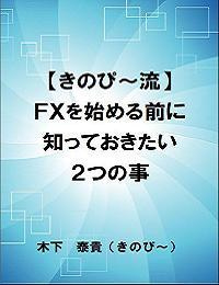 【きのぴ~流】FXで大儲けしちゃう方法-『【きのぴ~流】FXを始める前に知っておきたい2つの事(再配布可)』