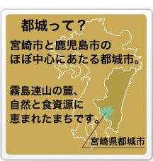 南国宮崎ブログ